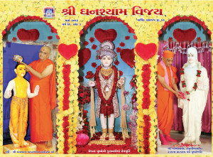Shree Ghanshyam Vijay - March 2016