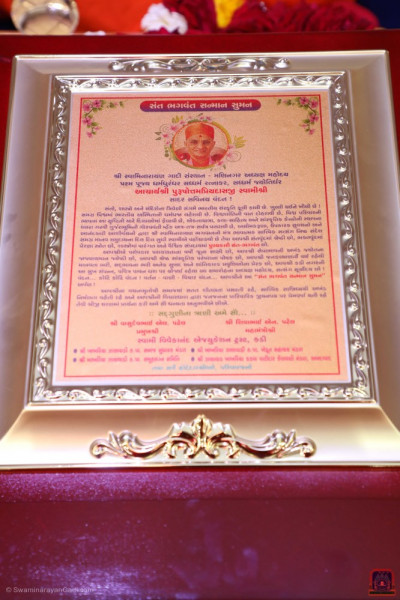 The plaque presented to His Divine Holiness Acharya Swamishree