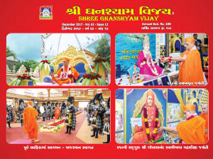 Shree Ghanshyam Vijay - December 2017